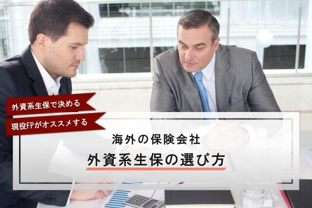 外資 系 保険 会社